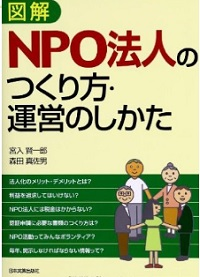 NPO法人の作り方