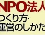 ところでNPO法人って何?