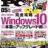 アップグレード後の Windows 10 再インストールについて(Windows10 本音のアップグレード術)